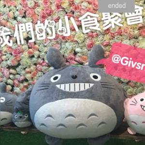 【已結束】Honey Monster x NearBuy 網店小食聚會